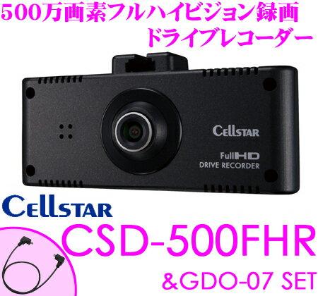 セルスター ドライブレコーダー CSD-500FHR+GDO-07セット ドライブレコーダー&レーダー探知機相互...