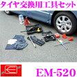 ニューレイトン エマーソン EM-520 タイヤ交換用工具セット 【これだけでタイヤ交換は万全!!】