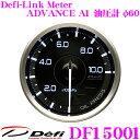Defi デフィ 日本精機 DF15001 Defi-Link Meter (デフィリン...