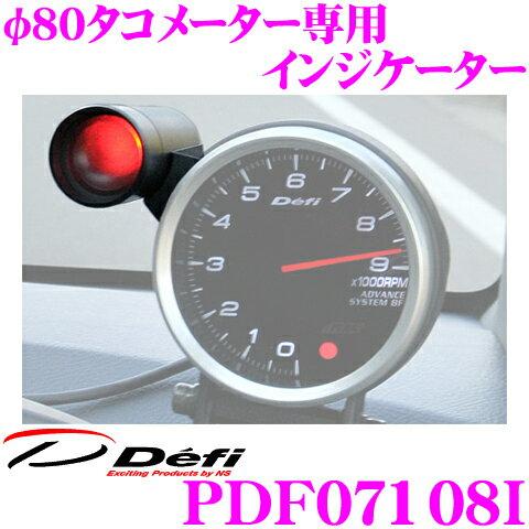 メーター, その他 Defi PDF07108I802