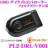 PL2-DRL-V001