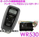 コムテック エンジンスターターセット WR530 【Be-359/Be-970/Be-965/Be-964】 アルト H16.9−H21.12 HA24S系