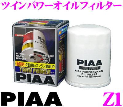 エンジン, オイルフィルター PIAA Z1 2UP!