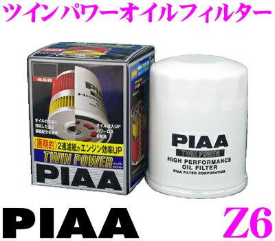 エンジン, オイルフィルター PIAA Z6 2UP!