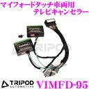 TRIPOD トライポッド テレビキャンセラー VIMFD-95 【2011〜...