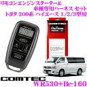 ・★COMTEC・エンジンスターターオプション★Be-IL33H・イモビ対応アダプター