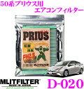 MLITFILTER エムリットフィルター TYPE:D-020 トヨ...
