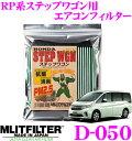 MLITFILTER エムリットフィルター D-050 ホンダ RP系...