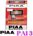 【4/9〜4/16はエントリーで最大P38.5倍】PIAA ピア オイルフ...