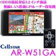 【本商品エントリーでポイント11倍!】セルスター GPSレーダー探知機 AR-W51GA OBDII接続対応 3.2インチ液晶 無線LAN搭載 超速GPSレーダー探知機 日本国内生産三年保証 ドライブレコーダー相互通信対応
