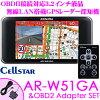 ar-w51ga-ro-116