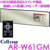 セルスター GPSレーダー探知機 AR-W61GM OBDII接続対応 3.2インチ液晶 超速GPS 無線LAN搭載ハーフミラー型レーダー探知機 日本国内生産三年保証 ドライブレコーダー相互通信対応