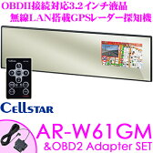 セルスター GPSレーダー探知機 AR-W61GM & RO-116 3.2インチ液晶 無線LAN搭載 超速GPS ハーフミラー型レーダー探知機 OBDIIコードセット 日本国内生産三年保証 ドライブレコーダー相互通信対応