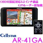 【本商品エントリーでポイント8倍!】セルスター GPSレーダー探知機 AR-41GA OBDII接続対応 3.2インチ液晶 超速GPSレーダー探知機 日本国内生産三年保証 ドライブレコーダー相互通信対応
