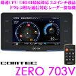 コムテック GPSレーダー探知機 ZERO 703V OBDII接続対応 最新データ更新無料 3.2インチ液晶 超速CPU G+ジャイロ みちびき&グロナス受信搭載 ドライブレコーダー相互通信対応