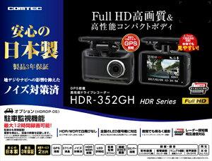 HDR-352GH