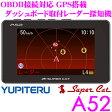ユピテル GPSレーダー探知機 A52 OBDII接続対応 3.2インチ液晶一体型 小型オービス対応 準天頂衛星+ガリレオ衛星受信