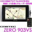 【本商品エントリーでポイント16倍!】コムテック GPSレーダー探知機 ZERO 903VS OBDII接続 無線LAN自動データ更新無料対応 3.2inch液晶 プッシュ/レバースイッチ搭載 G+ジャイロ みちびき&グロナス ドライブレコーダー相互通信対応