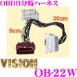 VISION OB-22W OBDIIコネクタ2分岐ハーネス 【OBDIIカプラを使用する機器を2つまで接続できる!】