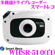 【本商品エントリーでポイント9倍!】スマートレコ ドライブレコーダー WHSR-510 ホワイト Full HD録画 ナイトビジョン 駐車監視 2.4インチタッチパネル液晶搭載 2カメラ GPS 対応