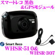 【本商品エントリーでポイント9倍!】スマートレコ ドライブレコーダー WHSR-510 + WHSR-307 ブラックカラー + GPSモジュールセット Full HD録画 ナイトビジョン 駐車監視 2.4インチタッチパネル液晶搭載 2カメラ GPS 対応