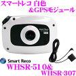 【本商品エントリーでポイント9倍!】スマートレコ ドライブレコーダー WHSR-510 + WHSR-307 ホワイトカラー + GPSモジュールセット Full HD録画 ナイトビジョン 駐車監視 2.4インチタッチパネル液晶搭載 2カメラ GPS 対応