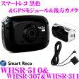 スマートレコ ドライブレコーダー WHSR-510 + WHSR-307 + WHSR-311 ブラックカラー +GPSモジュールセット+バックカメラ Full HD録画 ナイトビジョン 駐車監視 2.4インチ液晶搭載 2カメラ GPS 対応