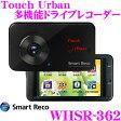 スマートレコ ドライブレコーダー タッチアーバン WHSR-362 Smart Reco Gセンサー内蔵 2ch/2カメラ/GPS標準装備