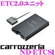 カロッツェリア ND-ETCS1 アンテナ分離型ETC2.0ユニット 【GPS搭載/単独で使えるスタンドアローンタイプ】