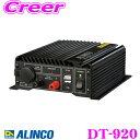 ALINCO アルインコ DT-920 20A級スイッチング方式 DCDCコンバ...