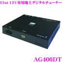 Elut エルト AG406DT HDMI出力端子搭載 12V 車用地上デジタルチューナー 4×4フルセグチューナー データシステム HIT7700III 同等品