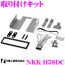 日東工業 NITTO NKK-H58DC ホンダ ライフ H10/10〜H13/5用 1+1DINオーディオ/ナビ取付キット