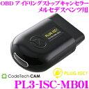 コードテック OBDIIアイドリングストップキャンセラー PL3-ISC-MB01PLUG ISC! ...