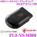 コードテック OBDIIニードルスイープコーディング PL3-NS-MB01PLUG NS! メルセ ...