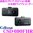 セルスター ドライブレコーダー CSD-690FHR 前方後...