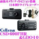 セルスター ドライブレコーダー CSD-690FHR+GDO-10セット 前方後方2カメラ 高画質2 ...
