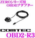 コムテック OBD2-R3 ZEROシリーズ用OBDII接続アダプター 【ZER...