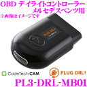 コードテック OBDIIデイライトコントローラー PL3-DRL-MB01PLUG DRL! メルセデスベンツ Aクラス W176/Bクラス W246/CLA C117等用 差し込むだけでLEDポジションランプをデイライト化!