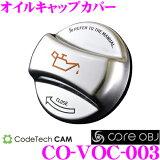 【5/18はP2倍】CODE TECH コードテック CO-VOC-003 core OBJ オイルキャップカバー Volkswagen/Audi/Porsche用 純正キャップ品番:04E 103 485 A適合
