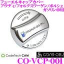 CODE TECH コードテック CO-VCP-001 core OBJ フューエルキャ...