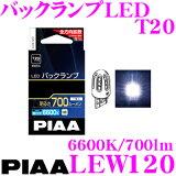 PIAA ピア LEW120バックランプLED T20タイプ6600K 700lm 1個入