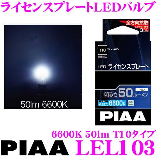 ライト・ランプ, ヘッドライト PIAA LED LEL103 T10 :50lm:6600K
