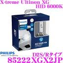 PHILIPS フィリップス 85222XGX2JP 純正交換HIDバルブ X-treme Ultinon XG HID 6000K 2850lm D2S/D2R共用ヘッドライト