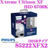 PHILIPS フィリップス D2SR-85222XFX2 純正交換HIDバルブ X-treme Ultinon XF HID 6700K 2900lm D2S/R用ヘッドライト