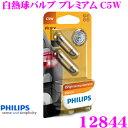PHILIPS フィリップス シグナルランプ 12844白熱球バルブ プレミアム C5W-Festoonライセンスランプ ルームランプ 補修用