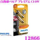 PHILIPS フィリップス シグナルランプ 12866白熱球バルブ プレミアム C10W-Festoonライセンスランプ ルームランプ 補修用