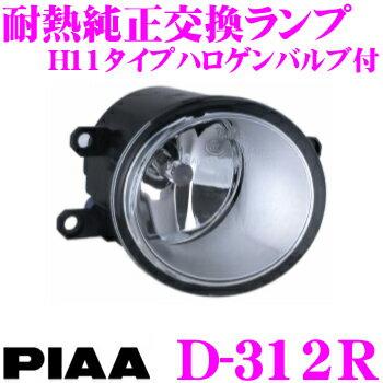 ライト・ランプ, その他 11191126 P12PIAA D-312R H11 1 NGX50 ZYX10 C-HR 30 60 ZN6 86