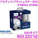PHILIPS フィリップス 85122FSJ 純正交換HIDバルブ Ultinon フラッシュスター HID 6700K 2400lm D2S用ヘッドライト