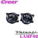 Valenti ヴァレンティ LAMP-02 スバル用 フォグランプレンズキット タイプ2 入数:左右1セット 対応バルブ:H16