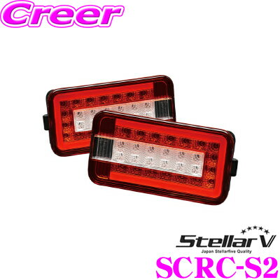 Stellar V ステラファイブ SCRC-S2FULL LED TRUCKER(ストリームモデル)スズキ DA63T DA16T キャリイ/マツダ DG63T DG16T スクラム/日産 DR16T NT100クリッパートラック用レッド/クリア